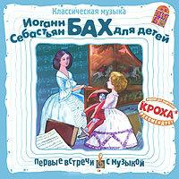 Иоганн Себастьян Бах для детей (Аудиокнига CD)