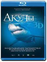 Акулы 3D+2D (Blu-ray)