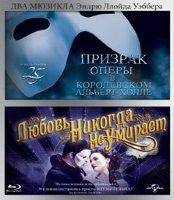 Призрак оперы в Королевском Альберт холле / Любовь никогда не умирает (2 Blu-ray)