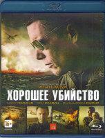 Хорошее убийство (Blu-ray)