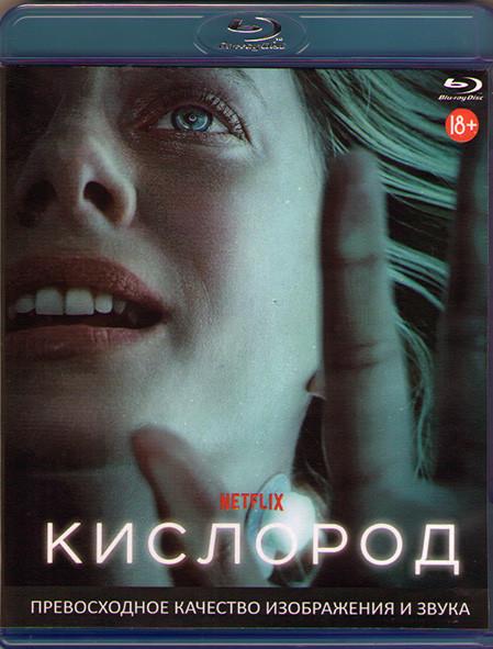 Кислород (Blu-ray)* на Blu-ray