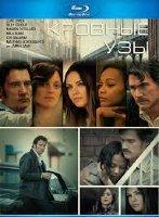 Кровные узы (Blu-ray)