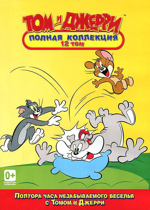 Том и Джерри Полная коллекция 12 Том (16 серий) на DVD