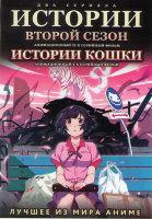 Истории 2 Сезон (23 серии) / История кошки ТВ (4 серии)