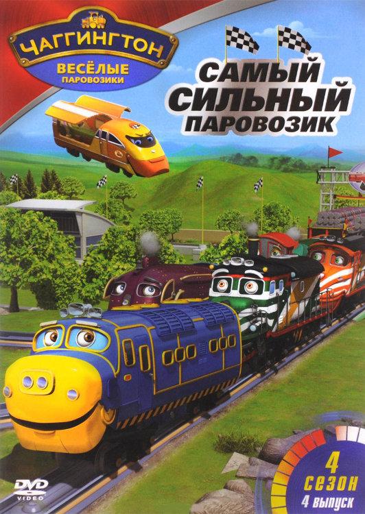 Чаггингтон Веселые паровозики 4 Сезон 4 Выпуск Самый сильный паровозик (6 серий) на DVD