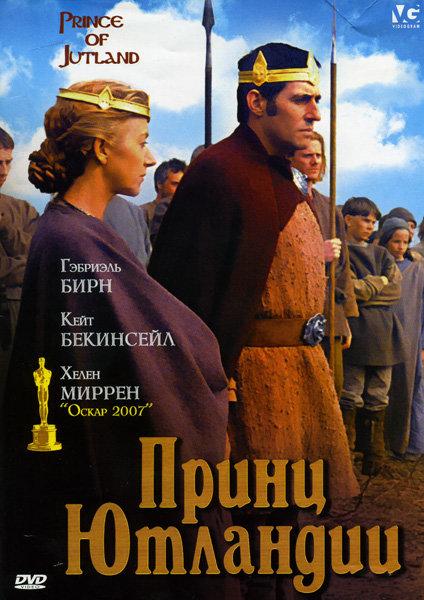 ПРИНЦ ЮТЛАНДИИ  на DVD