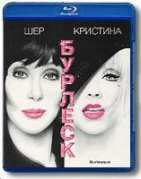 БУРЛЕСК (Blu ray)
