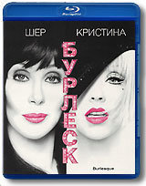 Бурлеск (Blu ray)* на Blu-ray