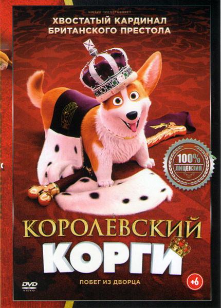 Королевский корги на DVD