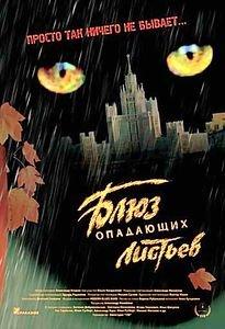 Блюз опадающих листьев на DVD
