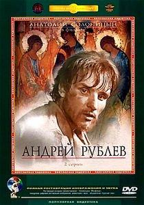 Андрей Рублев (2 серии) на DVD
