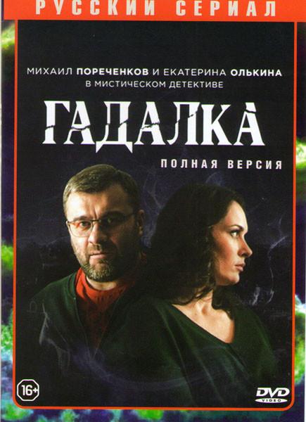Гадалка (16 серий) на DVD