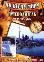 По всему миру Путеводитель по Канаде на DVD