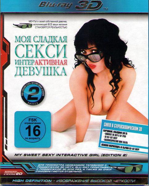 Моя сладкая секси интерактивная девушка 2 Выпуск 3D+2D (Blu-ray) на Blu-ray