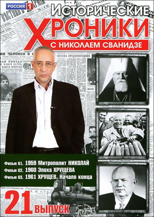 Исторические хроники с Николаем Сванидзе 21 Выпуск 61,62,63 Фильмы на DVD
