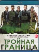 Тройная граница (Blu-ray)