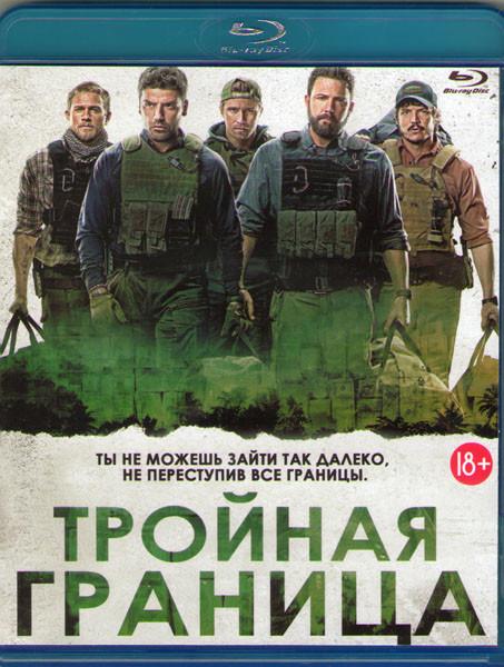 Тройная граница (Blu-ray)* на Blu-ray