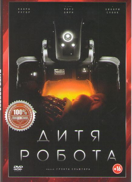 Дитя робота (Я  мать)