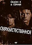 Сверхъестественное 4 Сезон (6 серий)