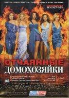 Отчаянные домохозяйки 1 Том 1,2,3,4 Сезоны (12 DVD)