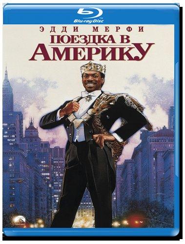 Поездка в Америку (Blu-ray)* на Blu-ray