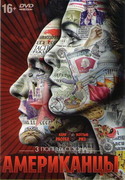 Американцы 1,2,3 Сезоны (39 серий)  на DVD