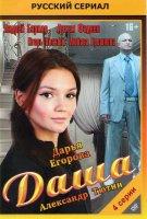 Даша (4 серии)