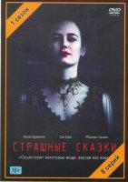 Страшные сказки (8 серий) (2 DVD)