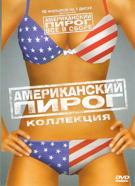 Американский пирог 1,2,3,4,5,6 / Американский Пирог Лузеры в Америке Рецепт катастрофы / Американский пирог Оргии и смысл жизни / Американский пирог К на DVD