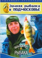Планета рыбака Зимняя рыбалка в Подмосковье