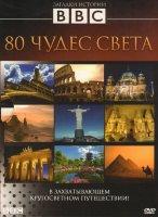 BBC 80 чудес света (2 DVD)