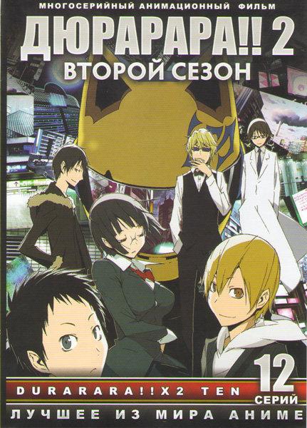 Дюрарара 2 2 Сезон (12 серий) на DVD