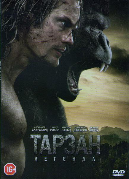 Тарзан Легенда на DVD