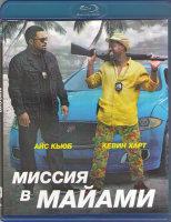 Миссия в Майами (Blu-ray)