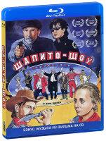 Шапито шоу (Любовь и дружба / Уважение и сотрудничество) (Blu-ray + CD)