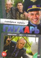 Глухарь 1,2,3 Сезоны (160 серий) (2 DVD)