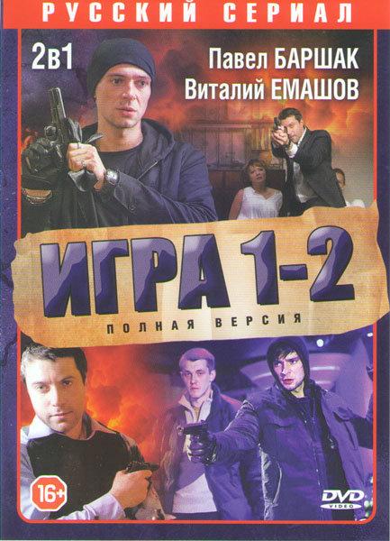 Игра (20 серий) / Игра 2 Реванш (20 серий) на DVD