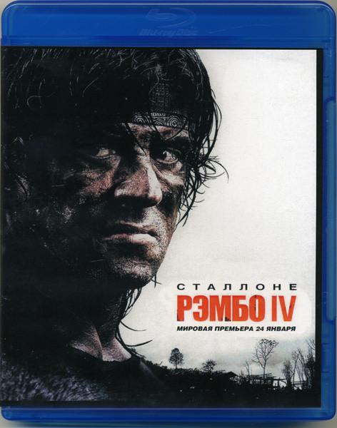 Рэмбо IV (Blu-ray)
