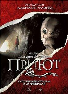 Приют  на DVD