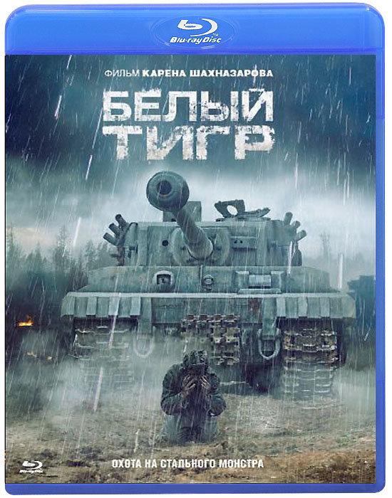 Белый тигр (Blu-ray)* на Blu-ray