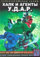 Халк и агенты УДАР (Халк и агенты СМЭШ) (26 серий) (2 DVD)