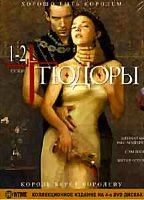 Тюдоры 1,2 Сезоны (4 DVD)