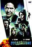 Воздействие 1 Сезон (13 серий) на DVD