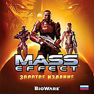 Mass Effect Золотое издание (PC DVD)