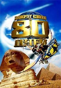 Вокруг света за 80 дней на DVD