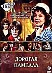 Дорогая Памелла на DVD