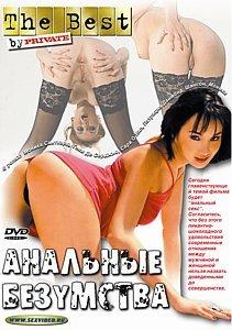 Анальные безумства на DVD
