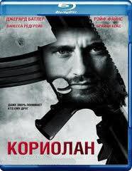 Кориолан (Blu-ray)