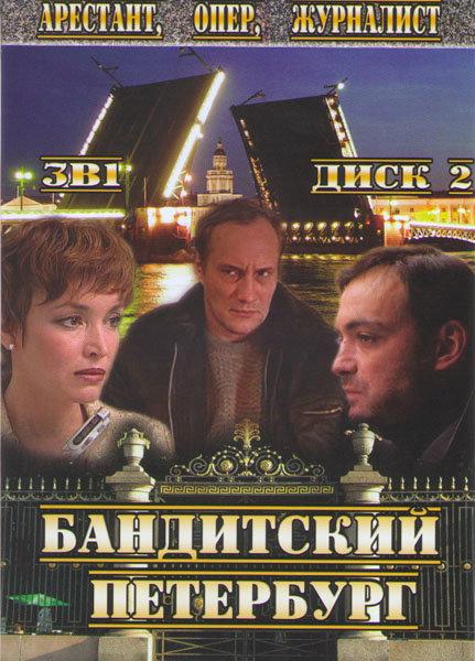 Бандитский Петербург 4,5,6 (Арестант / Опер / Журналист) (19 серий) на DVD