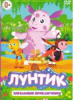 Лунтик Школьные приключения (40 серий)